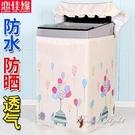 小天鵝鬆下lg三洋洗衣機罩防水防曬波輪上開全自動保護套 果果輕時尚