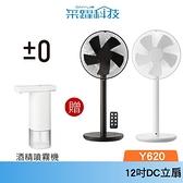 【贈酒精噴霧不挑色】±0 正負零 XQS-Y620 Y620 DC直流輔助翼電風扇 循環扇 電扇 立扇 變頻 遙控