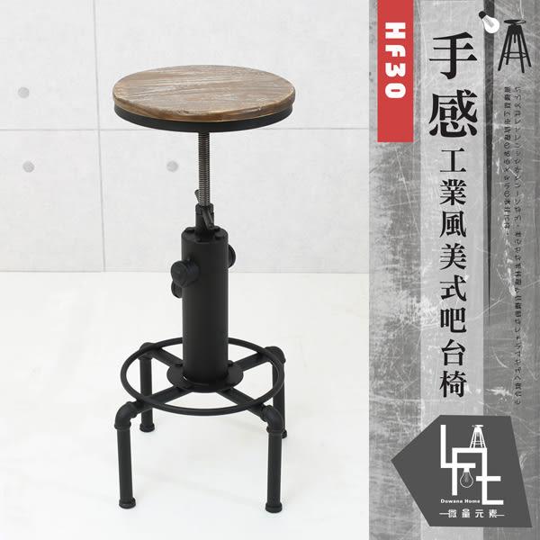 【微量元素】 手感工業風美式吧台椅 HF30 吧台椅 吧台桌【多瓦娜】