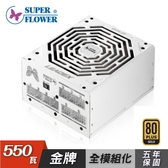 【SUPER FLOWER 振華】Leadex GOLD 550W 80+金牌 電源供應器
