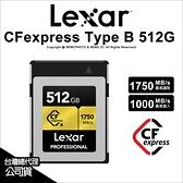 Lexar CFexpress Type B 512G 讀1750 寫1000 公司貨【可刷卡】薪創