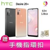 分期0利率 HTC Desire 20+ (6G/128G) 6.5 吋四鏡頭八核心大電量手機 贈『手機指環扣 *1』