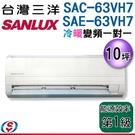 【信源】10坪【三洋冷暖變頻分離式一對一冷氣】SAC-63VH7+SAE-63VH7 含標準安裝