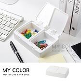 收納盒 分裝盒 整理盒 彈蓋收納盒 藥盒 塑料盒 按壓式 彈蓋式 防塵收納盒【Q132-1】MY COLOR