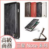 三星 Note8 商務皮套 皮套 手機套 保護套 插卡 支架 內硬殼 CaseMe 插卡皮套