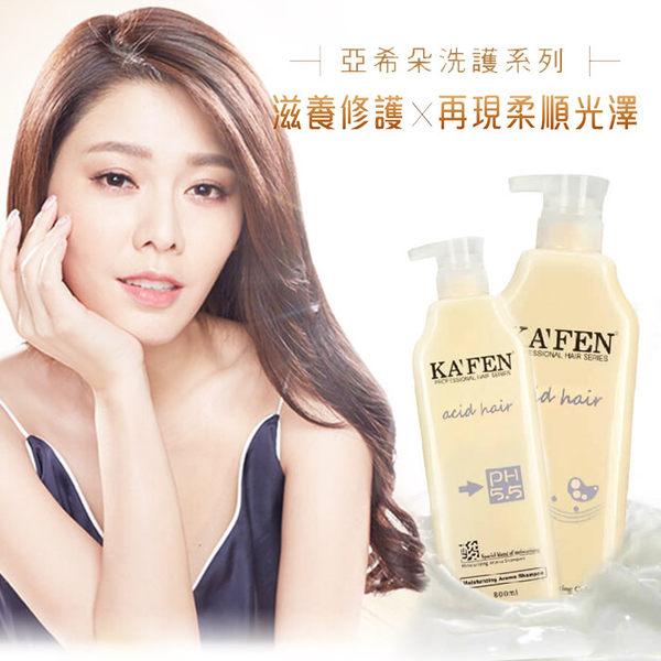 KAFEN 卡氛 acid hair 亞希朵 酸性蛋白洗髮精 500mL 高保濕 ◆86小舖◆