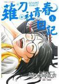 薙刀社青春日記03