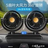 車用風扇車用風扇 車用雙頭夏季USB電風扇 汽車便攜式貨車迷你可調節 【快速出貨】
