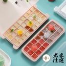 製冰模具 冰塊模具製冰硅膠冰格速凍器製冰盒自製做凍冰球磨具【君來佳選】