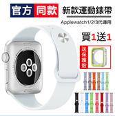 官方同款 Apple Watch 1 Series 2 3 智慧錶帶 兩件長套 三件套 矽膠錶帶 糖果色 38 42mm 保護殼 運動錶帶