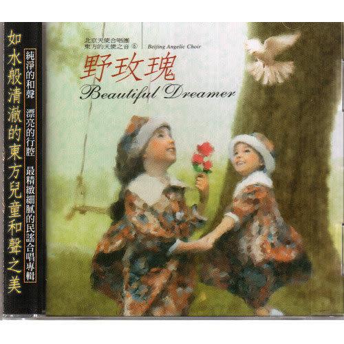 北京天使合唱 野玫瑰 東方的天使之音系列CD 東方的天使之音6 兒童