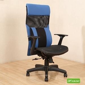 《DFhouse》麥古德-全網腰枕辦公椅-6色 藍色