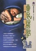 (二手書)睡眠醫學