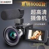 數碼攝像機高清家用DV數碼照相機專業旅游婚慶快手直播自拍 錄像「時尚彩紅屋」