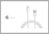 Apple適用 Lightning 8pin 電源連接傳輸線 1M (密封袋裝)