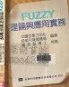 二手書R2YB81年8月初版一刷《FUZZY理論與應用實務》中國生產力中心 全華