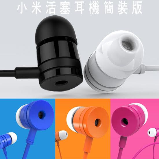 【原廠盒裝】小米活塞耳機簡裝版 入耳式帶線控麥克風 2S/MI2S/M2/小米3/M3/Mi3/紅米/紅米機/Note 3.5mm