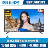 ★送2好禮★PHILIPS飛利浦 58吋4K HDR聯網液晶+視訊盒58PUH6193