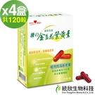 【統欣生技】金盞花葉黃素膠囊(液態)(30粒x4盒,共120粒)