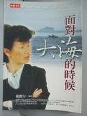 【書寶二手書T8/社會_JRE】面對大海的時候_龍應台