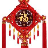 中國結中國結掛件客廳大號掛飾桃木福字喜慶掛飾家居壁掛裝飾wy