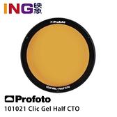 【映象攝影】Profoto Clic Gel Half CTO 磁吸式 濾色片 101021 公司貨 C1 Plus A10