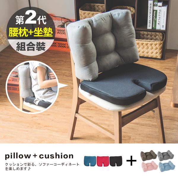 腰靠墊【I0251】第二代加寬服貼加高腰枕+太空坐墊 MIT台灣製 完美主義