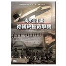 毒蛇計畫-德國終極截擊機DVD...