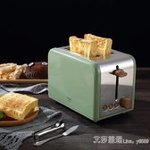 麵包機家用早餐吐司機 烤麵包機2片小多士爐全自動多功能土司烘考YYJ 艾莎