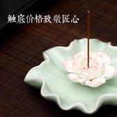 線香爐香插陶瓷創意家用室內香座沉香供佛荷葉臥香盒禪意蓮花香爐 薔薇時尚