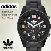 Adidas ADH2946 愛迪達 個性潮流腕錶 Adidas 現+排單 熱賣中!