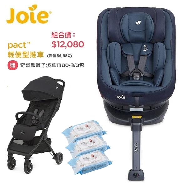 【組合價】Joie 奇哥 Spin360 isofix 0-4歲汽座(藍) + pact 輕便型推車(黑) ●贈 銀離子濕巾80抽/3包