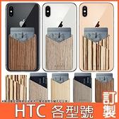 HTC Desire21 20 pro U20 5G U19e U12+ life 19s 19+ 木紋口袋 透明軟殼 手機殼 插卡殼