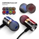 雙色子彈頭耳帽 耳機塞 耳機替換配件 大...