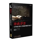 律政浮雲:台華裔美籍大律師跨國鉅案祕辛
