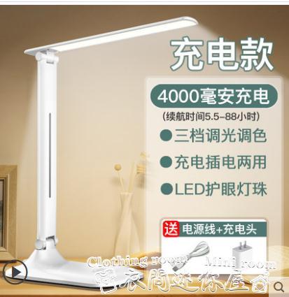檯燈LED臺燈護眼書桌小學生學習專用臥室家用床頭臺風燈充電式宿舍 迷你屋