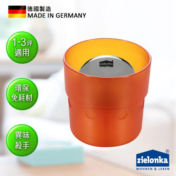 德國潔靈康「zielonka」小空間杯式空氣清淨器(橘色)