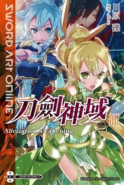 Sword Art Online 刀劍神域(17):Alicization awakening
