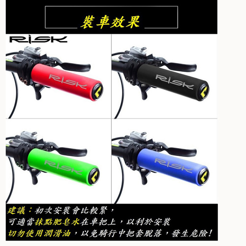 *阿亮單車*RISK 彈性矽膠吸震手握《A58-934》