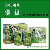 【杉林溪茶葉生產合作社】★2018春季★最新上市杉林溪比賽茶-新品種組【優級】獨家設計包裝
