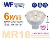 舞光 LED 6W 6500K 白光 12V 36度 MR16 杯燈 _WF520131