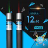 (百貨週年慶)雷射筆迷你單點鐳射手電筒滿天星指星燈綠光筆鐳射燈遠射鐳射燈不可點火柴