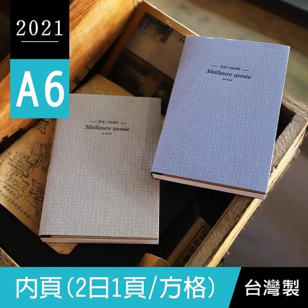 珠友 BC-50488 2021年 A6/50K 日誌/方格2日1頁/日記手帳/日計劃/手札行事曆-補充內頁