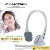 電話耳機 canleen佳合CT-555頭戴式遊戲耳機臺式電腦耳麥帶麥話筒重低音 向日葵