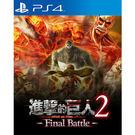 【PS4 遊戲】進擊的巨人 2 -Final Battle-《中文版》