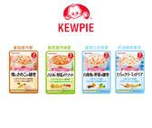 日本KEWPIE 嬰幼兒副食品-隨行包系列(7個月以上)