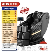 按摩椅 奧克斯豪華電動按摩椅家用多功能全身小型老人腰部頸椎太空艙沙發 宜品居家