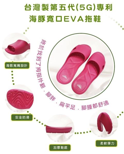 (e鞋院)SUN SPA台灣製 5代專利 適拇指外翻 扁平族 海豚寬口 EVA拖鞋