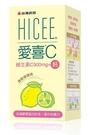 台灣武田 HICEE 愛喜維生素C+鈣 口嚼錠 60錠 檸檬味【瑞昌藥局】908830