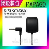 PAPAGO GTM-202 GPS 智慧型衛星接收器 主動式GPS天線 適用GOSAFE S30 GOSAFE 760